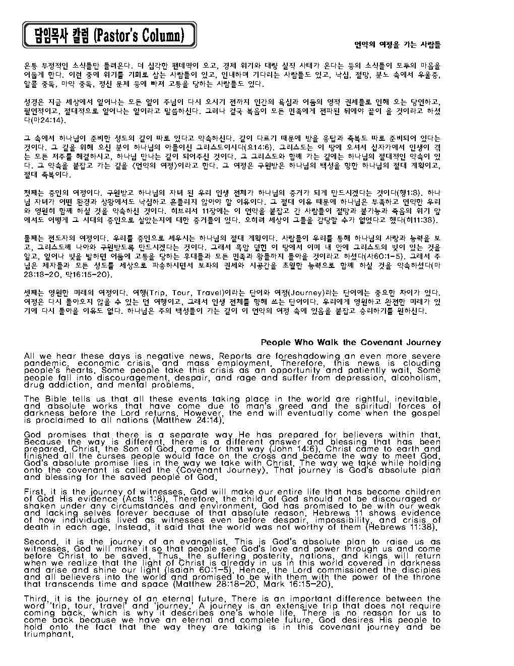 언약의 여정을 가는 사람들  /    People Who Walk the Covenant Journey (08/22/21)